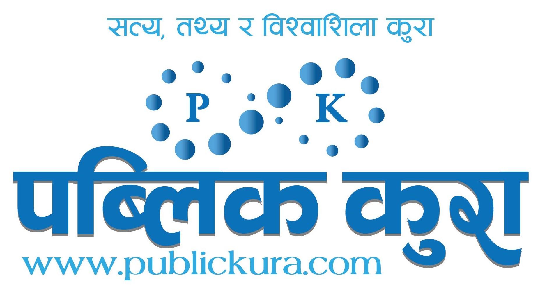 Public Kura
