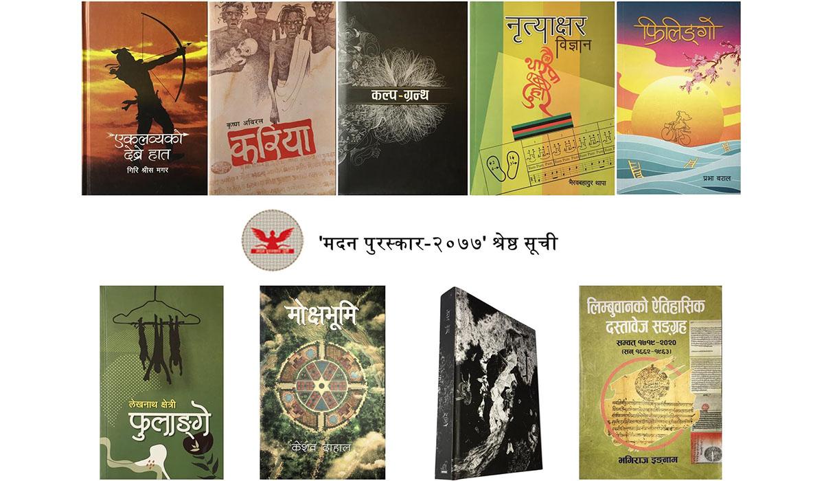 'मदन पुरस्कार–२०७७' को सूचीमा ९ पुस्तक छनोट