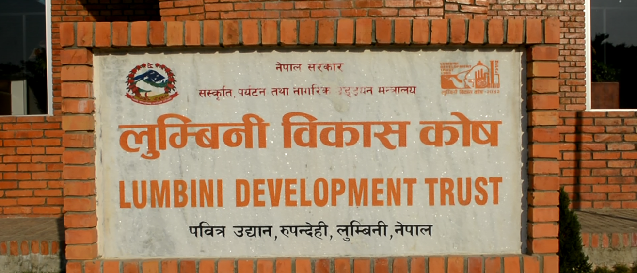 लुम्बिनी विकास कोषको अनियमिततासम्बन्धी उजुरीमा छानविन सुरु