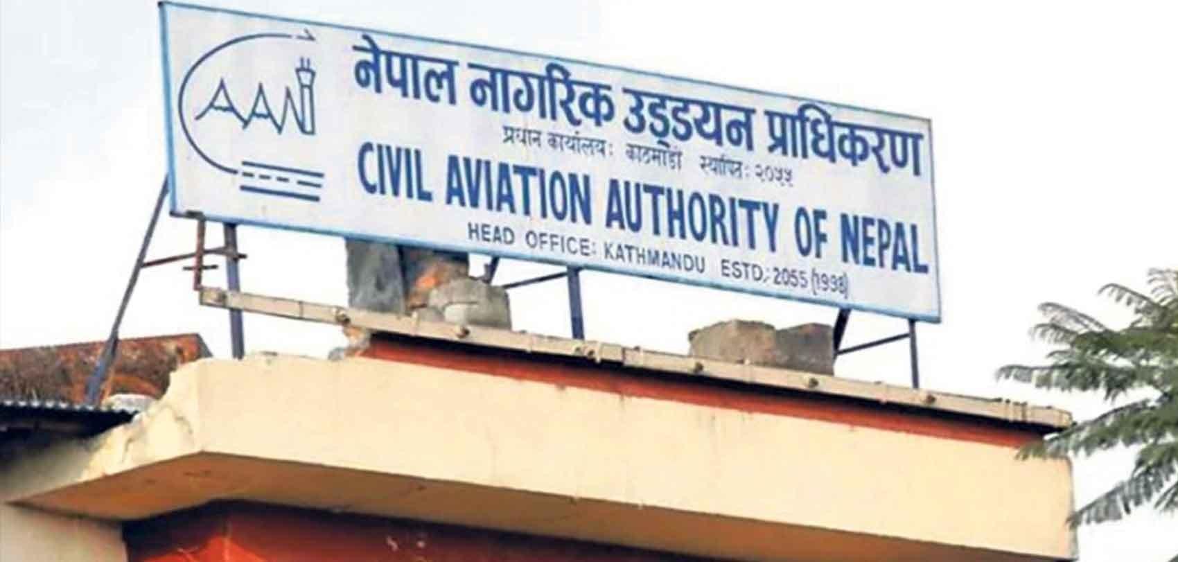 नागरिक उड्डयन प्राधिकरणमा जागिर खुल्यो